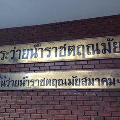 Photo taken at สระว่ายน้ำราชตฤณมัย by 9 S. on 4/6/2012