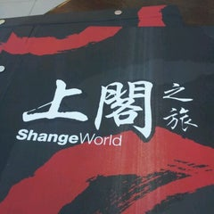 Photo taken at Shange World 上阁之旅 by Frank G. on 11/5/2011