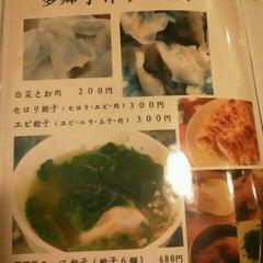 Photo taken at 夢郷 by aomane .. on 2/11/2012