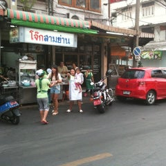Photo taken at โจ๊กสามย่าน (Jok Sam Yan) by Apichart C. on 1/17/2011
