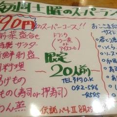 Photo taken at 居酒屋 酒元 by yuko9o9o on 8/4/2012