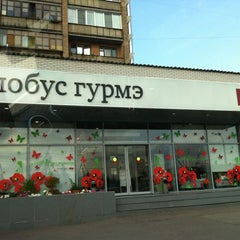 Photo taken at Глобус Гурмэ by Kira G. on 7/23/2011