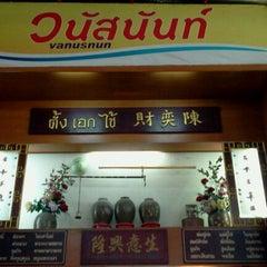Photo taken at วนัสนันท์ (Vanusnun) by Mr.wirut Y. on 12/22/2011