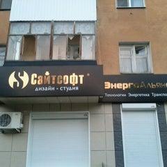 Photo taken at Сайтсофт, Веб-студия by Artem K. on 9/2/2011