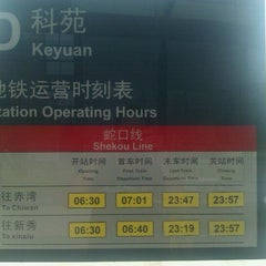 Photo taken at 科苑地铁站 Keyuan Metro Sta. by Michael M. on 8/25/2011