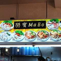 Photo taken at Bukit Merah Central Food Centre by Jessica 제. on 3/20/2011