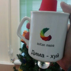 Photo taken at Dulton Media HQ by Grigory D. on 2/10/2012