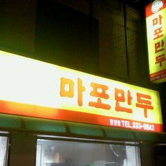 Photo taken at 마포만두 by 세근 김. on 2/14/2012