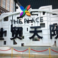 Photo taken at 世贸天阶 The Place by Lin X. on 7/20/2012