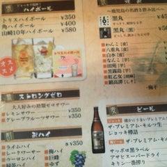 Photo taken at 和楽 たこ焼き焼き鳥専門店 by Yukihiro K. on 11/10/2011