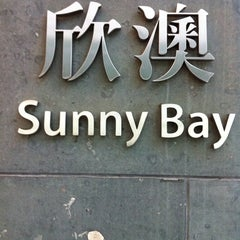 Photo taken at MTR Sunny Bay Station 欣澳站 by Ian W. on 10/1/2011