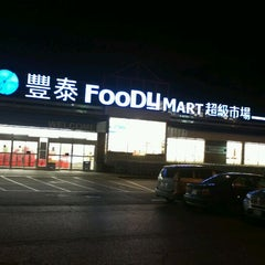 Photo taken at Foody Mart Supermarket 豐泰超級市場 by Arthur H. on 11/21/2011