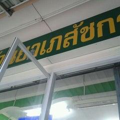 Photo taken at ร้านยาเภสัชกร by Sonthaya P. on 10/19/2011