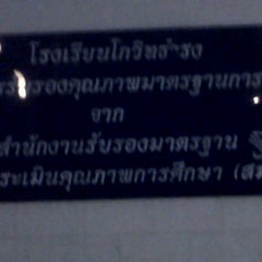 Photo taken at Kowittamrong School by Namee A. on 3/10/2012