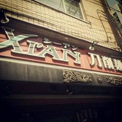 Photo taken at 中国西安料理と刀削麺・火鍋 XI'AN シーアン 神田西口店 by ㄗ″/シ on 8/31/2012