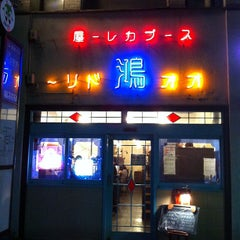 Photo taken at 鴻 オオドリー 神田駿河台店 by TheYossy on 10/16/2011