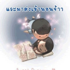 Photo taken at Sea of Love Mansion by ลูกชายคนที่ VIII™ on 7/20/2012