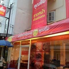 Photo taken at คุณยิ้มราดหน้าฮ่องกง by surasak s. on 9/24/2011