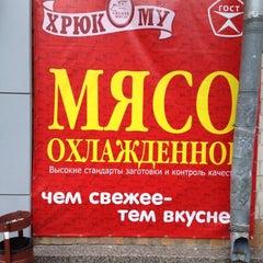 """Photo taken at Магазин """"Покупай"""" by Sergey G. on 6/23/2012"""