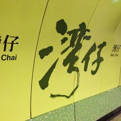 Photo taken at MTR Wan Chai Station 灣仔站 by BJ Y. S. on 4/27/2012