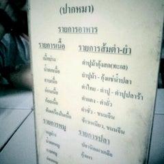 Photo taken at ร้านอีสานพัฒนา (ปากหมา) by Sugarcane P. on 1/13/2012