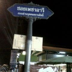 Photo taken at ตลาดสดเพชรอารี@ Petch-aree Market by @NADITLY on 1/30/2012
