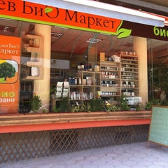 Photo taken at Балев Био Маркет / BALEV Bio Market by Andrey S. on 7/13/2012