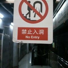Photo taken at 地铁中关村站 Subway Zhongguancun by Y on 6/17/2012