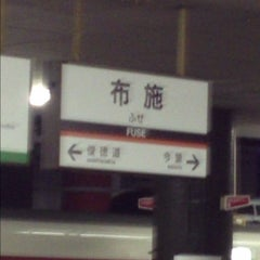 Photo taken at 近鉄 布施駅 (Fuse Sta.) by Yocky Y. on 3/5/2012