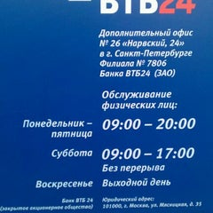 Photo taken at ВТБ 24 by Mikhail on 2/6/2012