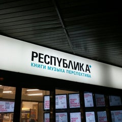 Photo taken at Республика by Andrey Z. on 8/15/2012