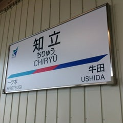 Photo taken at 知立駅 (Chiryu Sta.) by mirin 8. on 6/9/2012