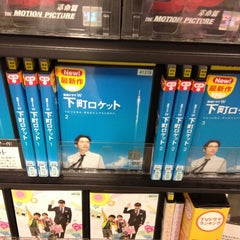 Photo taken at TSUTAYA BOOK STORE TENJIN by BOBBY on 3/20/2012