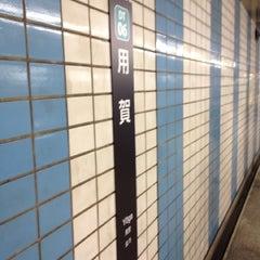 Photo taken at 用賀駅 (Yoga Sta.) by Masashi S. on 6/21/2012