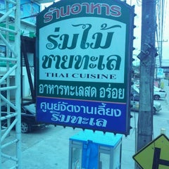 Photo taken at ร่มไม้ ชายทะเล (Rom Mai Seafood) by Boorin N. on 8/2/2012