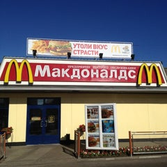 Photo taken at McDonald's by Lexa F. on 6/20/2012