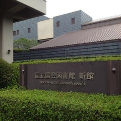 Photo taken at 国立国会図書館 新館 (National Diet Library Annex) by ma-bow on 7/21/2012