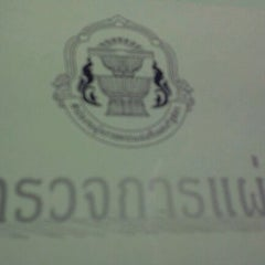 Photo taken at สำนักงานผู้ตรวจการแผ่นดิน (Office of the Ombudsman Thailand) by I am Ji Ra on 3/6/2012
