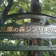 Photo taken at 三鷹の森 ジブリ美術館 (Ghibli Museum) by Masahiro S. on 9/1/2012
