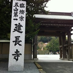 Photo taken at 建長寺 by Kenji I. on 3/24/2012