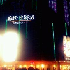 Photo taken at 水游城 AQUA CITY by njhuar on 3/27/2012