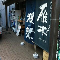 Photo taken at 柳瀬屋 by 品田 和. on 8/31/2012