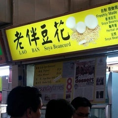 Photo taken at Old Airport Road Market & Food Centre by Philip W. on 7/27/2012