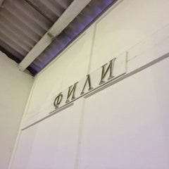 Photo taken at Метро Фили (metro Fili) by Alex V. on 3/28/2012