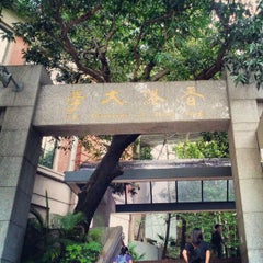 Photo taken at The University of Hong Kong 香港大學 by Jeco C. on 4/14/2012
