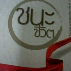 Photo taken at ร้านนายอินทร์ (Naiin) by Nu mai on 2/13/2012