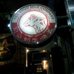 Photo taken at Yee Shun Dairy Company 港澳義順牛奶公司 by Fan on 8/29/2012