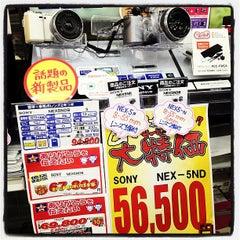 Photo taken at ノジマ ららぽーと横浜店 by kohkuma on 4/30/2012