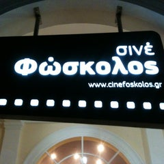 Photo taken at Σινέ Φώσκολος (Cine Foskolos) by ★ ο πρόξενος ☭ on 5/16/2012