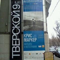 Photo taken at Московский музей современного искусства by Екатерина У. on 3/31/2012